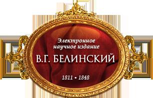 Электронное научное издание «В. Г. Белинский&raquo